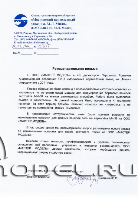 Рекомендательное письмо ООО «МАСТЕР МОДЕЛЬ» от Московского вертолётного завода им. Миля