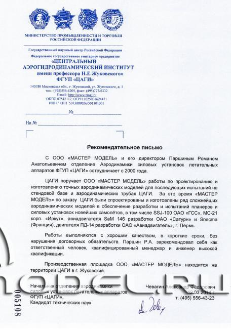 Рекомендательное письмо ООО «МАСТЕР МОДЕЛЬ» от ЦАГИ