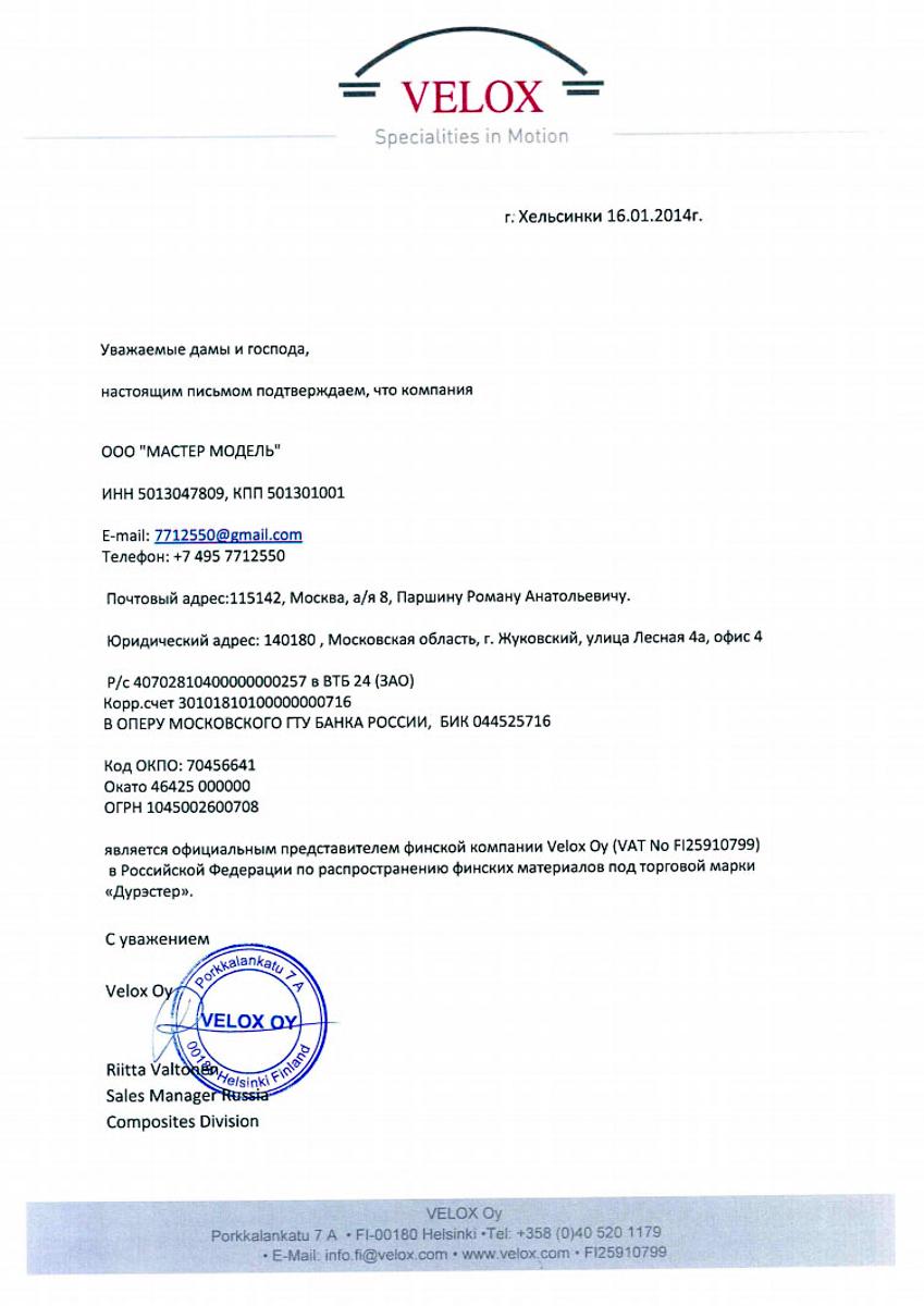 ООО «МАСТЕР МОДЕЛЬ» - официальный представитель торговой марки Durester в России